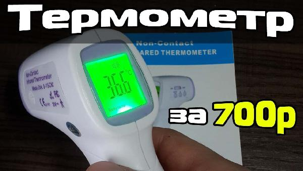 Digitales Multifunktions Infrarot Thermometer für 7,03€